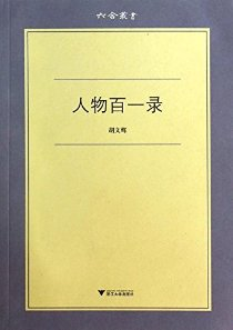 六合丛书:人物百一录