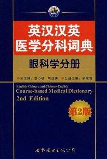 英汉汉英医学分科词典:眼科学分册(第2版)