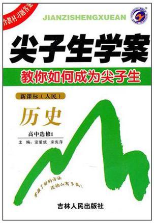 尖子生学案(高中选修4)