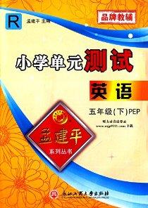孟建平系列叢書·小學單元測試:5年級英語(下)(PEP)(R)
