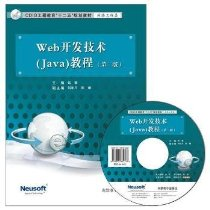 Web開發技術(Java)教程(第二版)