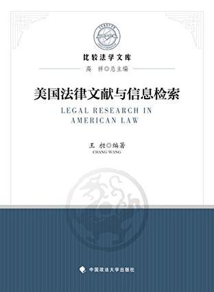 美国法律文献与信息检索