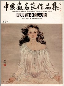 中國畫名家作品集(第2輯):龐明璇水墨人物