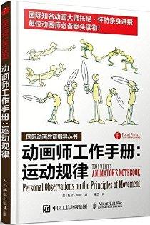 動畫師工作手冊:運動規律