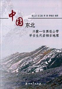 中国东北兴蒙:吉黑造山带早古生代岩相古地理