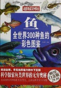 鱼:全世界300种鱼的彩色图鉴(超值金彩白金版)