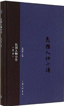 民國人物小傳(第1冊)