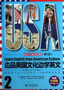 邊品美國文化邊學英文:高階閱讀篇(第2版)暢銷升級版)