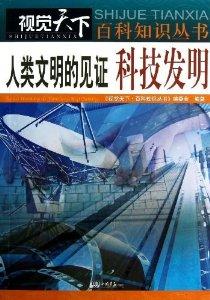人类文明的见证(科技发明)/视觉天下百科知识丛书