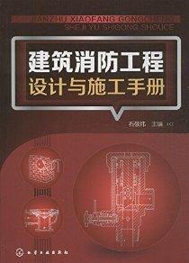 建築消防工程設計與施工手冊