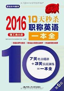 (2016)秒杀系列图书·10天秒杀职称英语一本全:理工类A级(第5版)