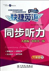 快捷英語·同步聽力:8年級下(人教版+書帶合一版)(附磁帶1盒)