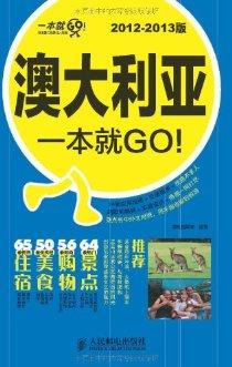 澳大利亚一本就GO!(2012-2013版)