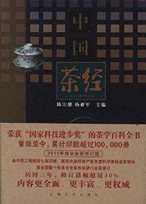 中国文化经典系列:中国茶经(2011年修订版)