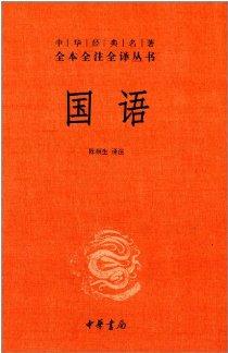 中华经典名著全本全注全译丛书:国语