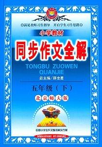 小学教材同步作文全解五年级下 北京师大版