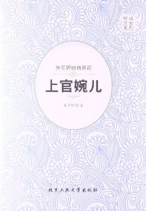 倾城才女系列·参差碧岫耸莲花:上官婉儿