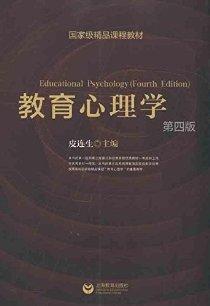 教育心理学(第4版)(附CD-ROM光盘1张)
