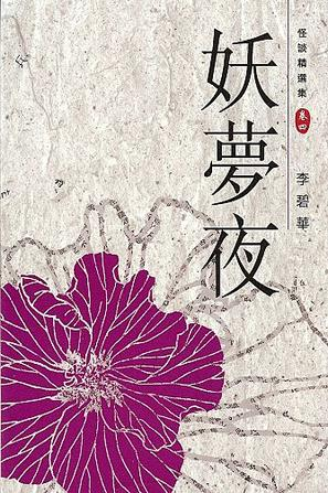 妖夢夜--怪談精選集卷四
