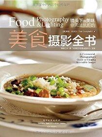 鏡頭下的美味:你無法抗拒的美食攝影全書