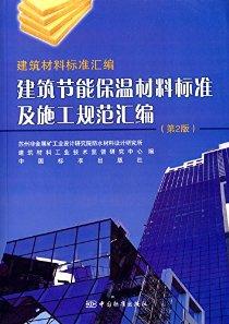 建築材料标準彙編:建築節能保溫材料标準及施工規範彙編(第2版)