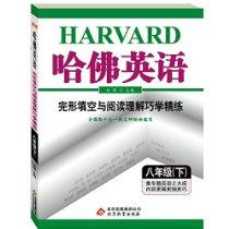 (2016春)哈佛英語·完形填空與閱讀理解巧學精練:八年級(下)