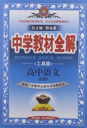 金星教育·中学教材全解高中语文必修3