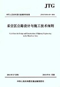 采空區公路設計與施工技術細則(JTG/T D3103-2011)