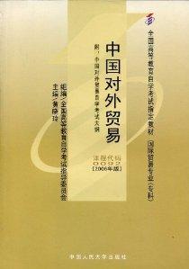 中国对外贸易[2006版](00092)下(专业代码01A0206)