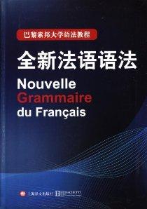 巴黎索邦大學語法教程:全新法語語法