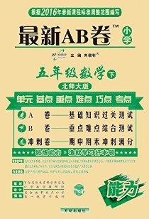 (2016春)最新AB卷:五年级数学(下册)(北师大版)