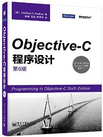 Objective:C程序設計(第6版)