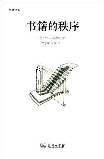 书史译丛:书籍的秩序