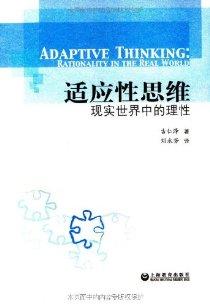 适应性思维:现实世界中的理性