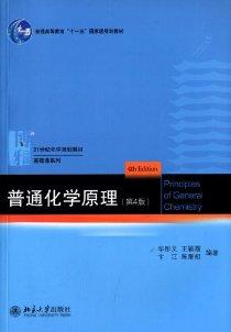 """普通高等教育""""十一五""""国家级规划教材·21世纪化学规划教材·基础课系列:普通化学原理(第4版)"""