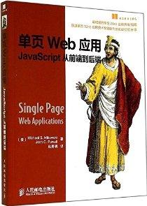 單頁Web應用:JavaScript從前端到後端