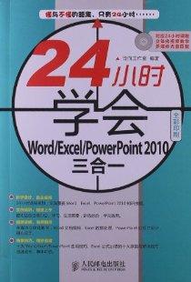 24小时学会Word/Excel/PowerPoint2010三合一(全彩印刷)(附光盘1张)