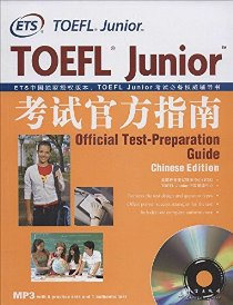 ETS•TOEFL Junior考試官方指南(附MP3光盤)
