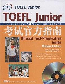 ETS•TOEFL Junior考试官方指南(附MP3光盘)