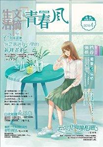 天星教育·疯狂青春风系列:校园文学(2016年4月号)