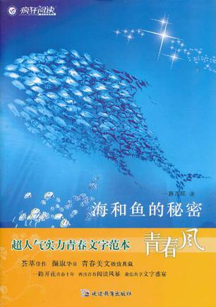 2010-2011年疯狂阅读青春风系列 海和鱼的秘密