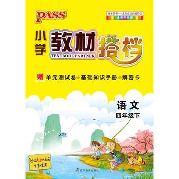 PASS小学教材搭档-语文四年级下册