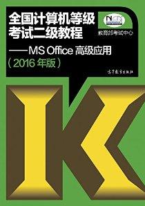 (2016年)全国计算机等级考试二级教程:MS Office高级应用