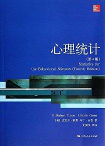 心理学核心课程教材系列:心理统计(第4版)