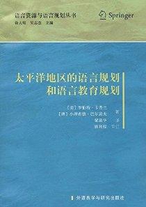 太平洋地区的语言规划和语言教育规划