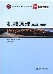 機械原理(第3版改編版)