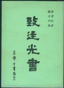 致廷光書-唐君毅全集卷二十五