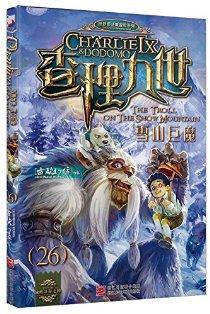 查理九世26:雪山巨魔