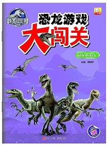 侏罗纪世界恐龙游戏大闯关:恐龙追踪记