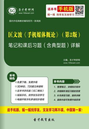 匡文波《手机媒体概论》(第2版)笔记和课后习题(含典型题)详解